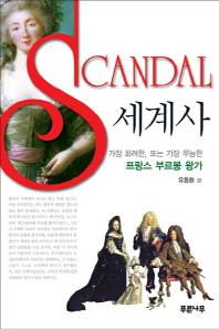 Scandal 세계사