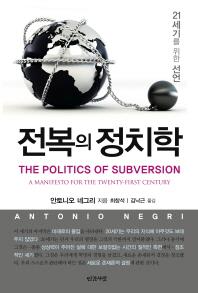 전복의 정치학