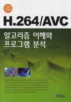 H.264 AVC 알고리즘 이해와 프로그램 분석