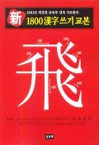 신 1800한자쓰기 교본