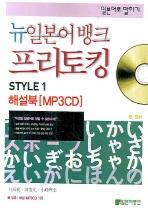 뉴일본어뱅크 프리토킹 Style 1 : 해설북