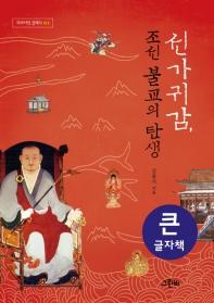선가귀감, 조선 불교의 탄생(큰글자책)