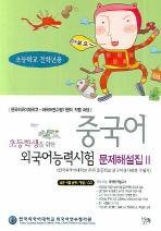초등학생을 위한 외국어능력시험 문제해설집 2 (중국어)