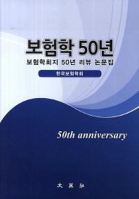 보험학 50년