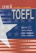 이재옥 TOEFL(신경향)