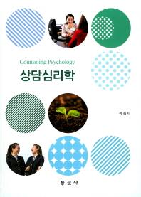 상담 심리학