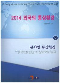 2014 외국의 통상환경. 2: 분야별 통상환경