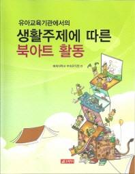 유아교육기관에서의 생활주제에 따른 북아트 활동