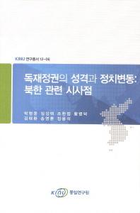 독재정권의 성격과 정치변동: 북한 관련 시사점