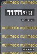 멀티미디어 교육과 활용
