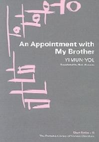 Appointment with My Brother(아우와의 만남)