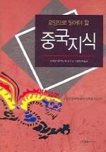 교양으로 읽어야 할 중국지식