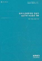 동북아경제협력체 창설의 농업부문 파급효과 계측