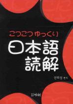 천천히 꾸준히 배우는 일본어 독해