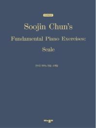 전수진 피아노 연습: 스케일