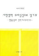 김흥호의 철학강좌 서양철학 우리심성으로 읽기 4