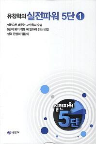 유창혁의 실전파워 5단. 1