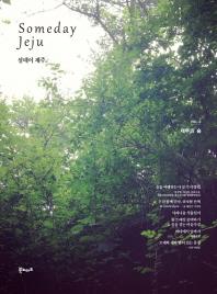 섬데이 제주 Vol. 2