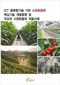 ICT 융복합기술 기반 스마트팜의 핵심기술 개발동향 및 주요국 시장현황과 적용사례