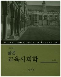삶은 교육사회학