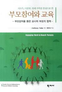 저소득 다문화 장애 가족을 중심으로 한 부모참여와 교육