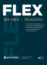 FLEX 영어수험서 Reading