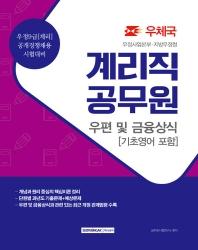 우편 및 금융상식(기초영어 포함)(계리직 공무원)(2021)