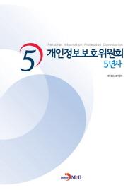 개인정보보호위원회 5년사