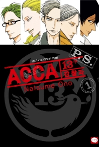 ACCA 13구 감찰과 P.S. 1