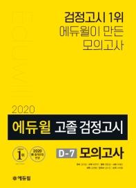 에듀윌 고졸 검정고시 D-7 모의고사(2020)