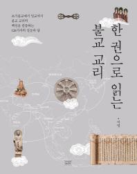 한 권으로 읽는 불교 교리