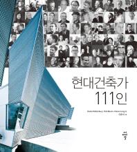 현대건축가 111인