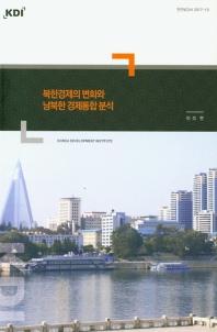 북한경제의 변화와 남북한 경제통합 분석