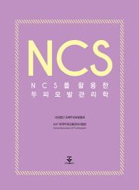 NCS를 활용한 두피모발 관리학