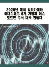 2020년 대세 멀티카메라 최대수혜주 5개 기업과 이슈 모르면 주식 대박 힘들다
