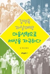 김영옥 자살예방 마음성형으로 세상을 자극하다