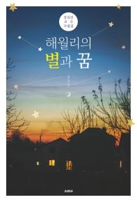 해월리의 별과 꿈
