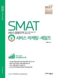 SMAT Module B 서비스 마케팅 세일즈(2020)