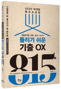 이경철 형사소송법 틀리기 쉬운 기출 ○× 815제(2020)