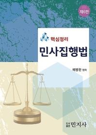 핵심정리 민사집행법
