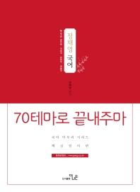 정채영 국어 70테마로 끝내주마 핵심정리편(2019)
