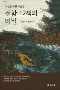 조선을 구한 이순신 전함 12척의 비밀