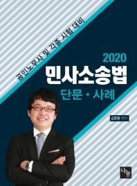 민사소송법 단문ㆍ사례(2020)
