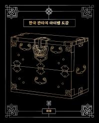 한국 판타지 아이템 도감