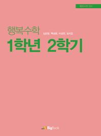 [빅북] 행복수학 1학년 2학기