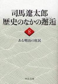 司馬遼太郞歷史のなかの邂逅 8
