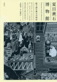 夏目漱石博物館 繪で讀む漱石の明治