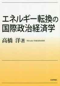 エネルギ-轉換の國際政治經濟學