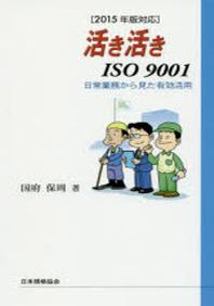 活き活きISO9001 日常業務から見た有效活用
