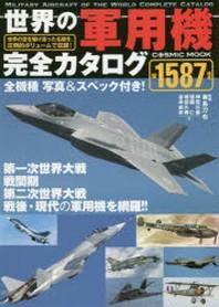 世界の軍用機完全カタログ 全1587機種 世界の空を驅け巡った名機を,壓倒的ボリュ-ムで收錄!